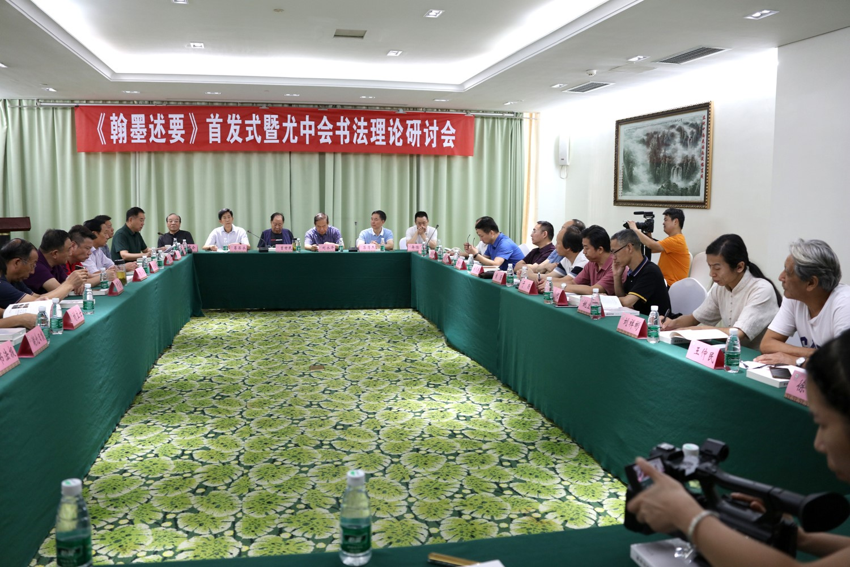 尤中会《翰墨述要》首发式暨书法理论研讨会在汉举行