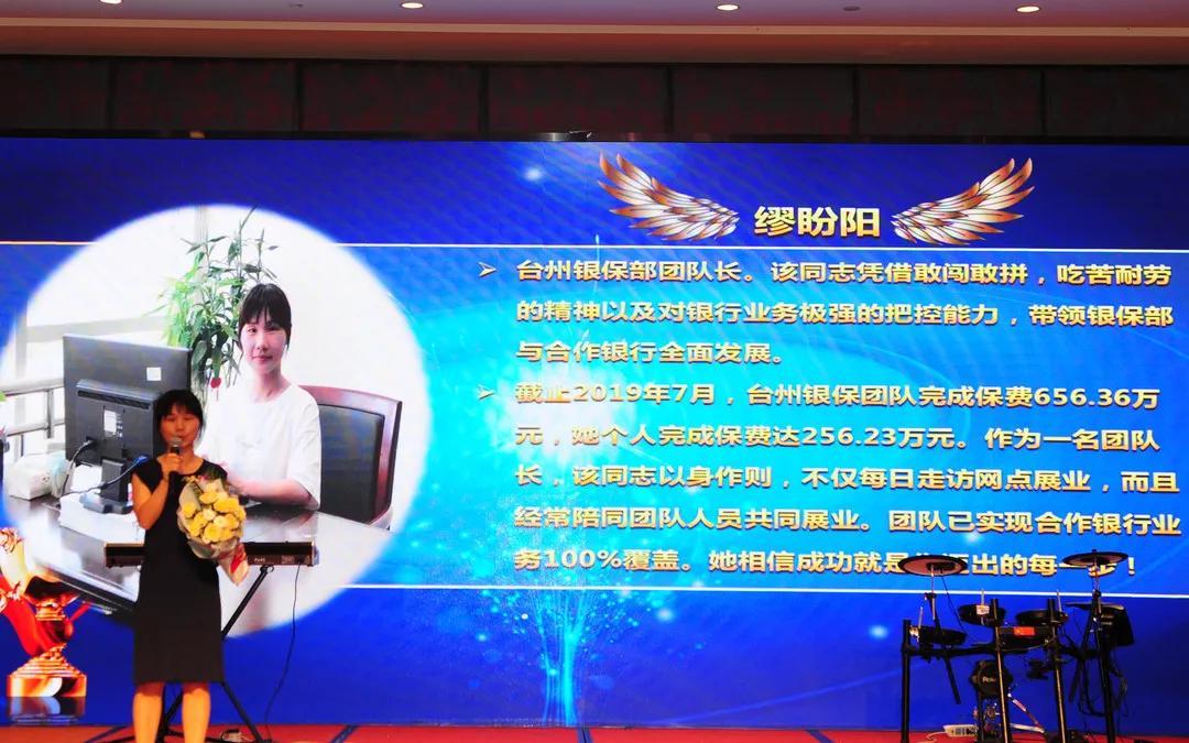 机构动态 | 天安财险浙江分公司召开2019年销售精英高峰会插图(14)