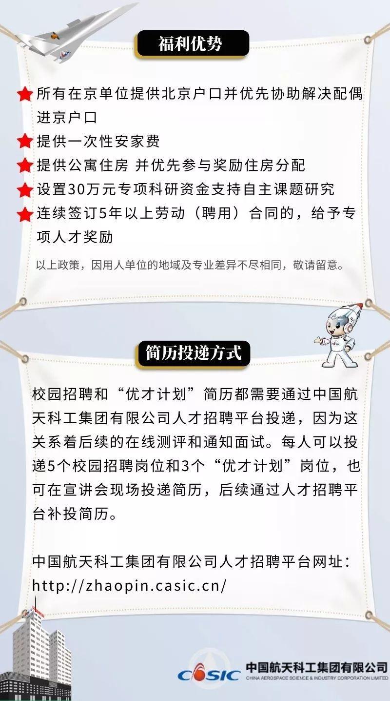 中国航天科工招聘_【招聘】中国航天科工2020校园招聘开启!_优才