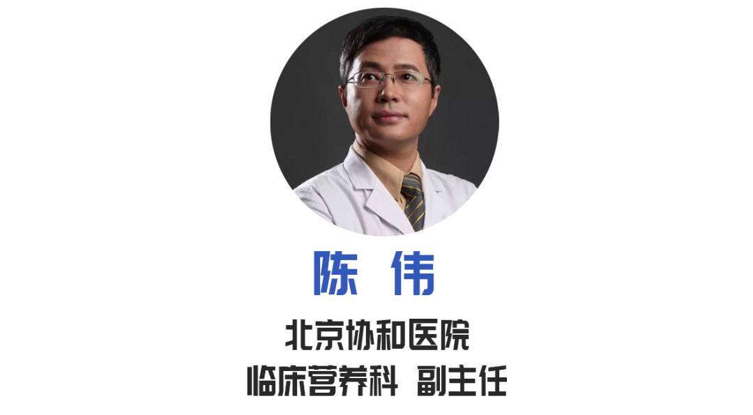 【名医时间】这样吃,月瘦8斤不反弹!北京协和医院临床营养科副主任陈伟做客《我是大医生》