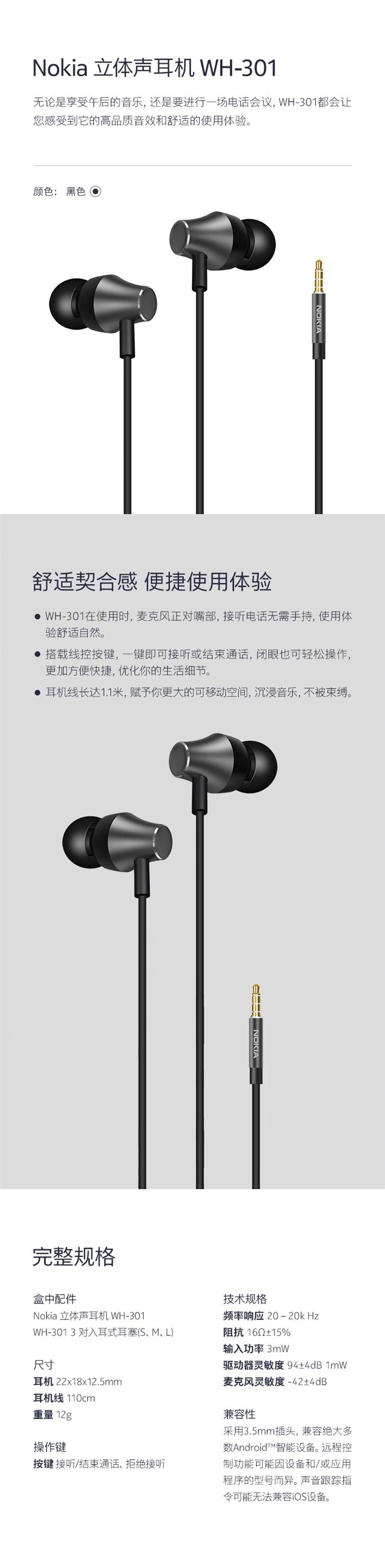 诺基亚推出新立体声耳机WH-301,售价79元