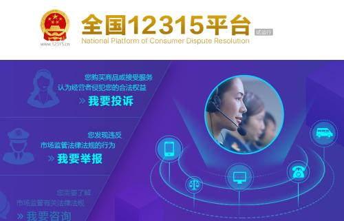 全国12315平台正式上线首日接收投诉举报4594件