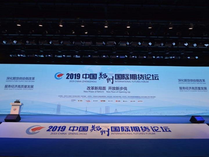 中國期貨國際化穩步推進 更好滿足全球企業需求