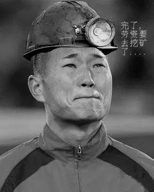 山西煤老板的命运!