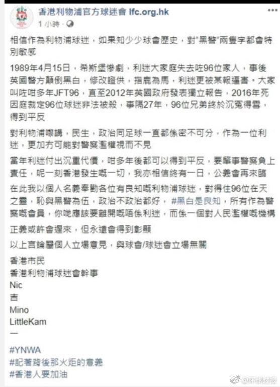 英国利物浦足球俱乐部:香港官方球迷会攻击警察会员的做法违规