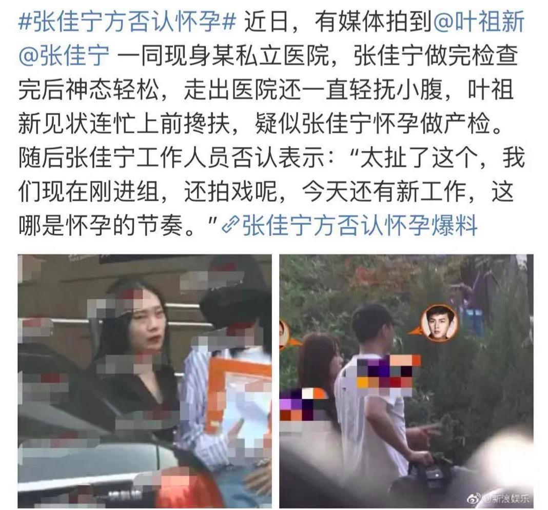 张佳宁否认怀孕,网友:女明星千万别穿宽松衣服 作者: 来源:猫眼娱乐V