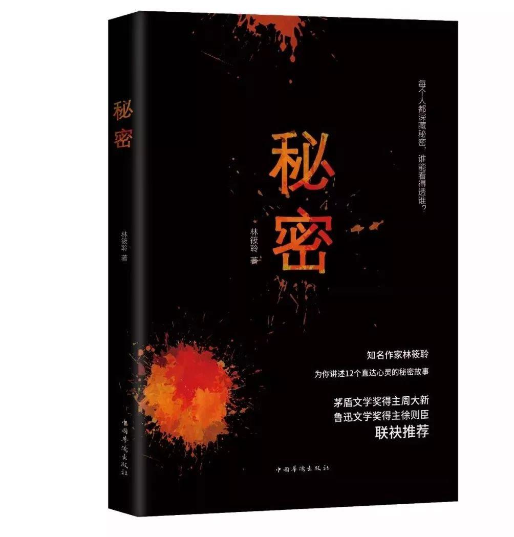 我省作家林筱聆中短篇小说集《秘密》出版