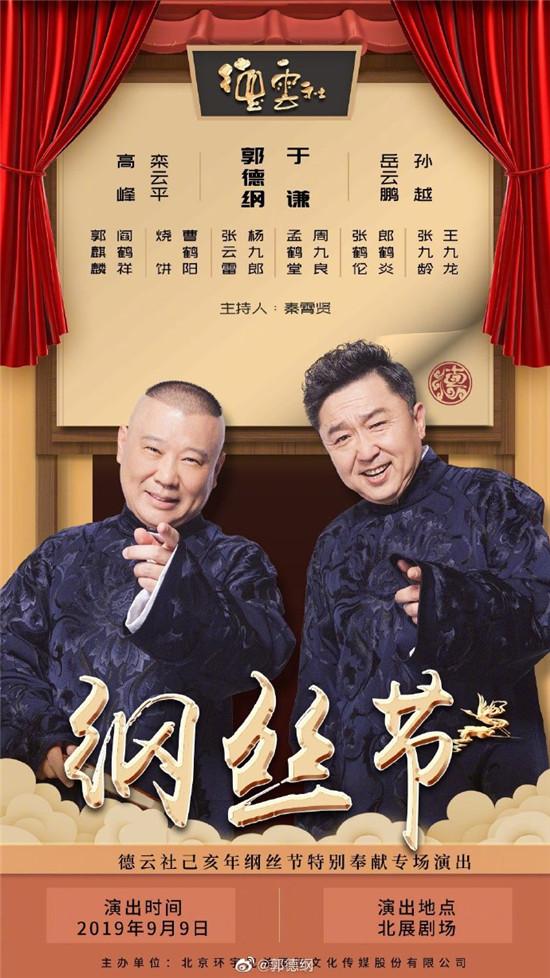 德云社钢丝节抵制黄牛方式被赞良心,岳云鹏回复却被指有毛病?