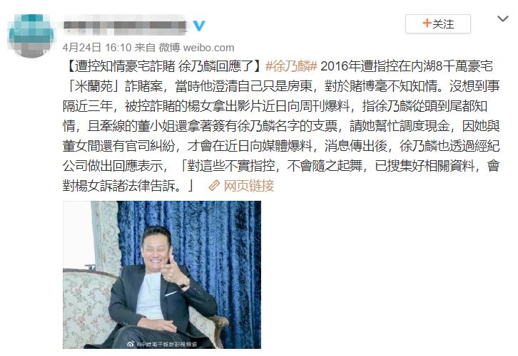 琼瑶剧最痴情男主陷诈赌案,上亿豪宅成赌场,出庭照曝光表情凝重