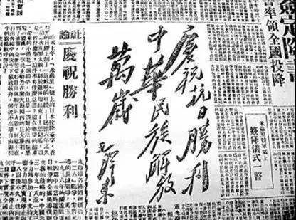 抗战胜利74周年,铭记历史,吾辈自强!