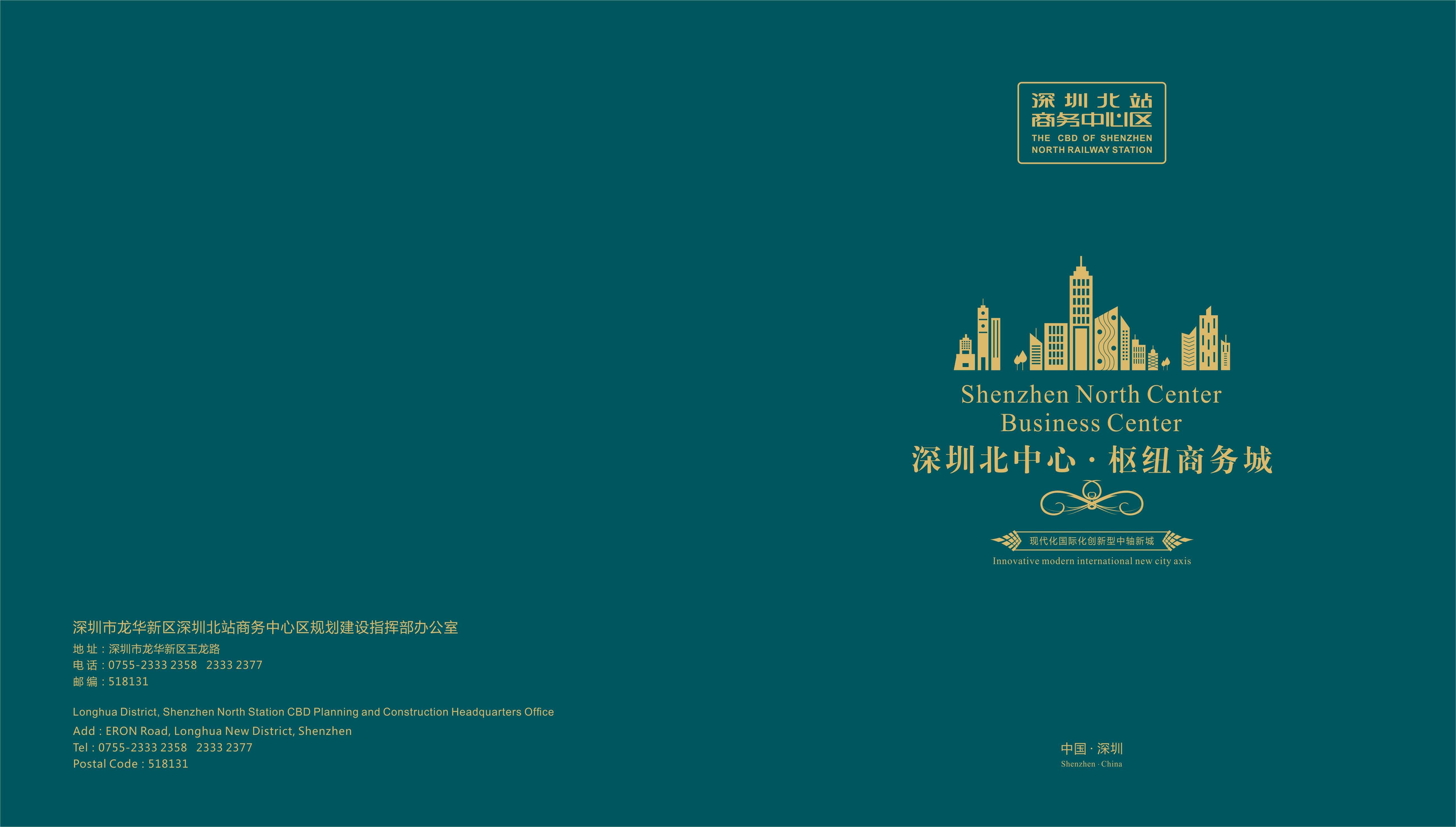 国企事业单位品牌宣传册设计
