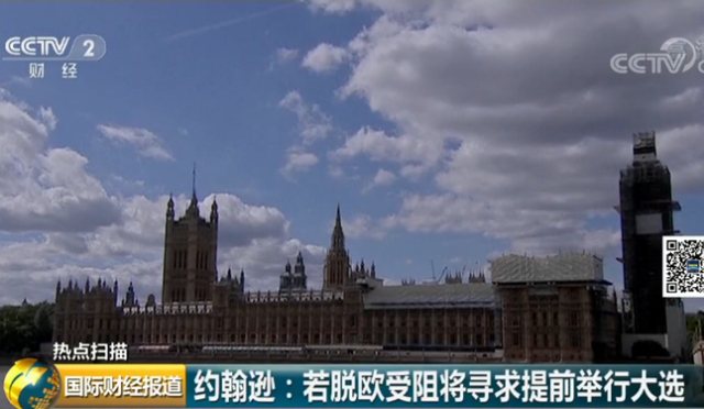 英國首相召集緊急內閣會議!英國首相:若脫歐受阻將尋求提前舉行大選
