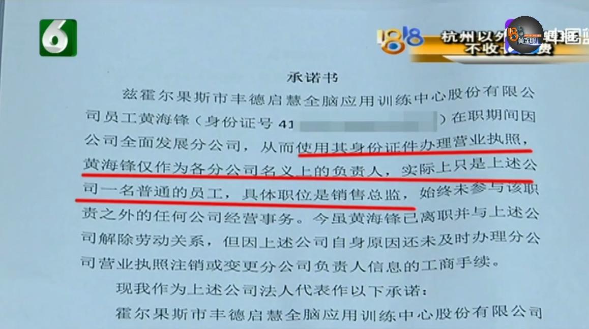 丰德启慧教育全脑训练中心拖欠几十万工资 分公司杭州丰德启慧教育正常营业