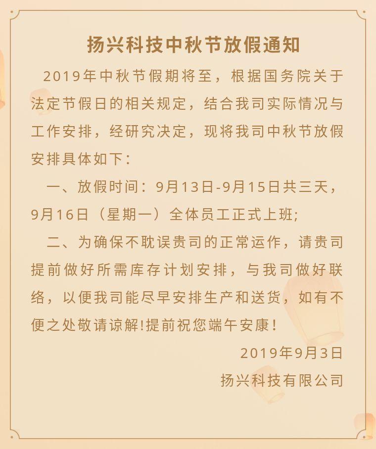 通知  扬兴科技2019年中秋节放假通知图片