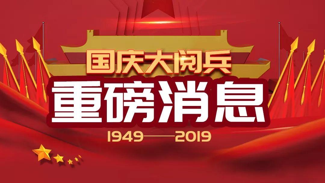 2019国庆大阅兵,超期待!
