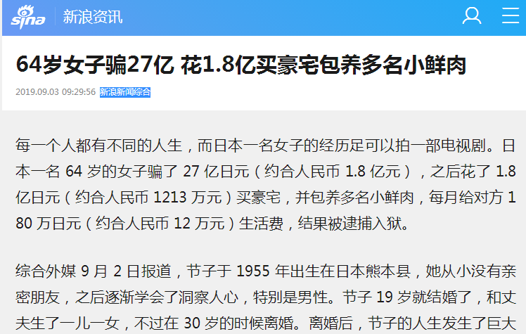 """64岁女子花1.8亿买豪宅包养多名""""小鲜肉"""""""