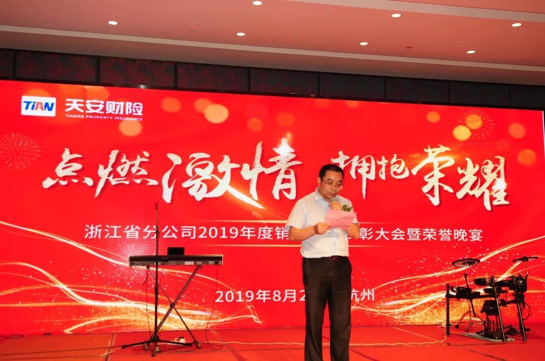 机构动态 | 天安财险浙江分公司召开2019年销售精英高峰会插图(1)