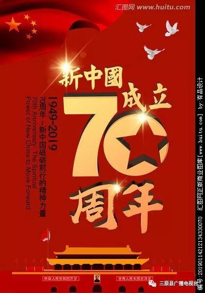 【收获新中国奋进新时代】新中国成立70周年经济社五一节的高中礼赞图片