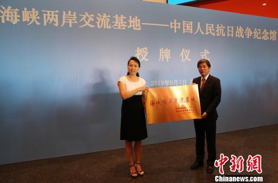 中國人民抗日戰爭紀念館授牌 設立海峽兩岸交流基地