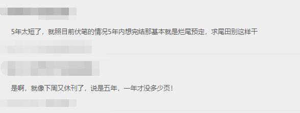 日本综艺采访海贼王作者,漫画会在五年左右完结?网友