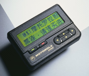 90 年代的传呼机,到今天还没有完全退出历史舞台