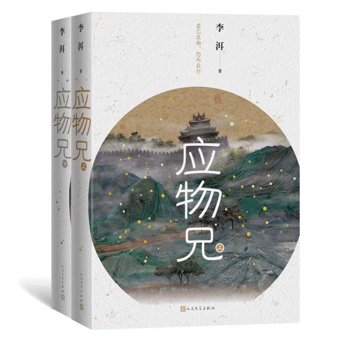 悦读| 第十届茅盾文学奖五位得主自述创作心路历程