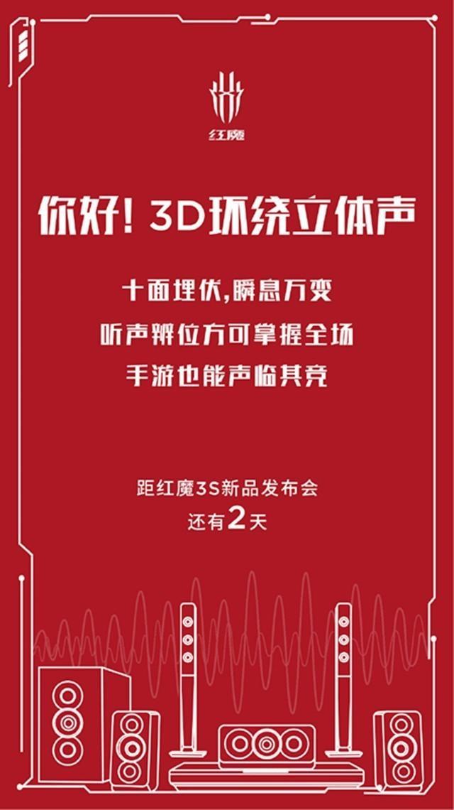 红魔手机3S放出更多消息支持3D环绕立体声