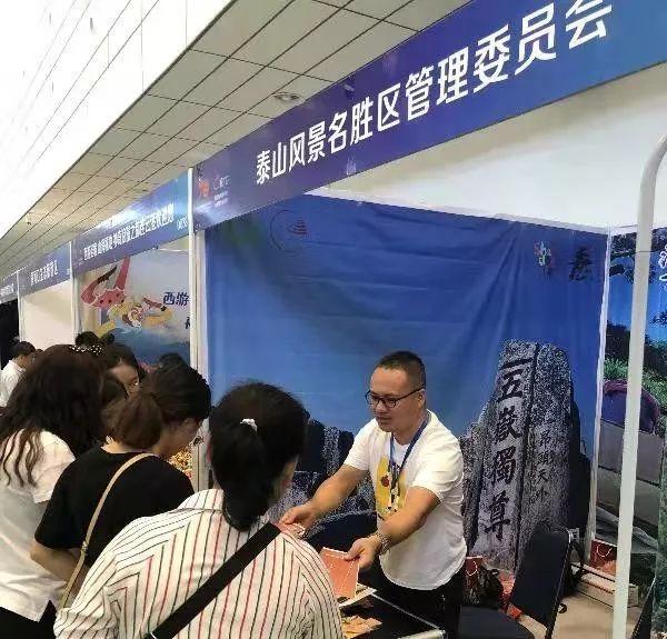 泰山景区参加参加首届(山东)国际精品旅游产业博览会暨文旅融合新动能峰会