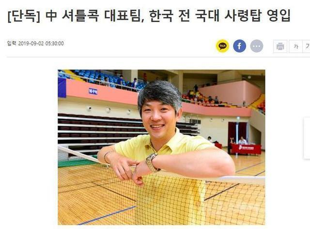 原创咋回事?我们羽毛球国家队请韩国人当主教,14亿大国又没人了?