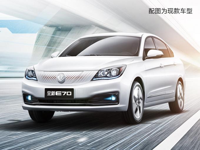 东风沈峰的新E70将在两天后将其电池寿命延长107公里