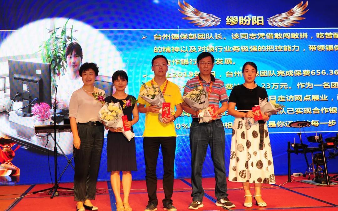 机构动态 | 天安财险浙江分公司召开2019年销售精英高峰会插图(12)