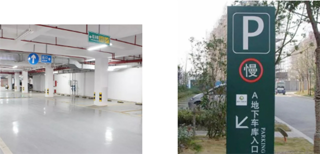 地下停车场车库标识标牌设计