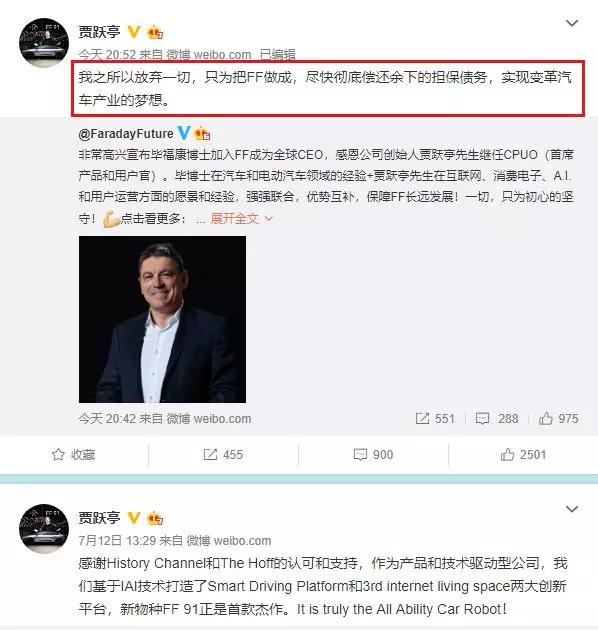 """賈躍亭深夜宣布辭職!他還想實現""""造車夢"""",盡快還債……"""
