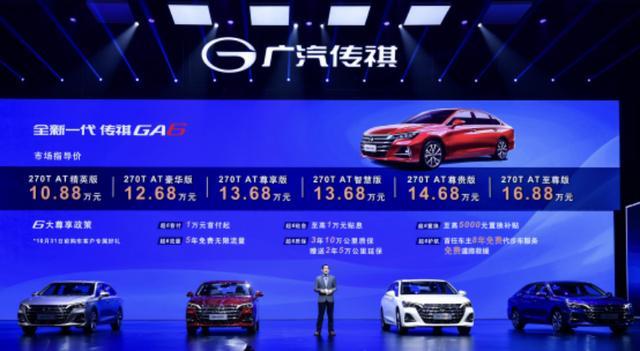 A級車的價格、B級車的享受,全新一代傳祺GA6能否擔起重任?