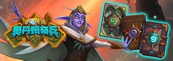 原创            炉石传说奥丹姆奇兵最完美卡牌,官方专门为其制作乱斗模式