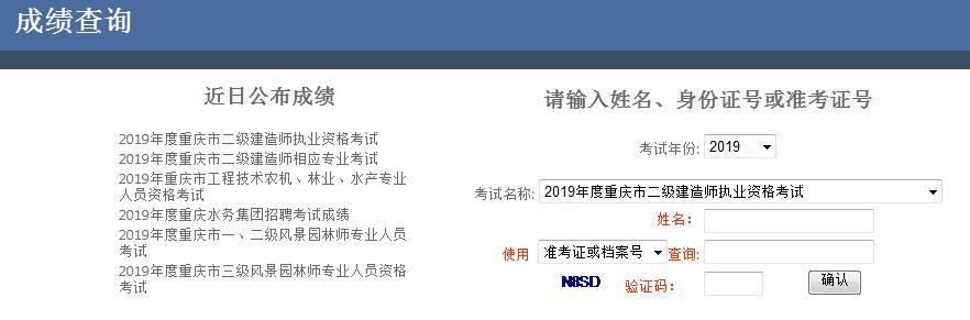 2019重庆二级建造师成绩查询入口开通