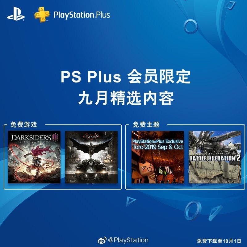 PSN港服9月会免上架:《暗黑血统3》《阿卡姆骑士》