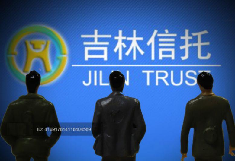 吉林信托1.5亿元违法放贷案曝光:2员工获刑入狱 管理资产超870亿