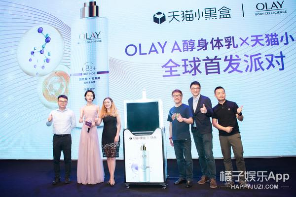 OLAY A醇身体乳X天猫小黑盒全球首发派对揭幕
