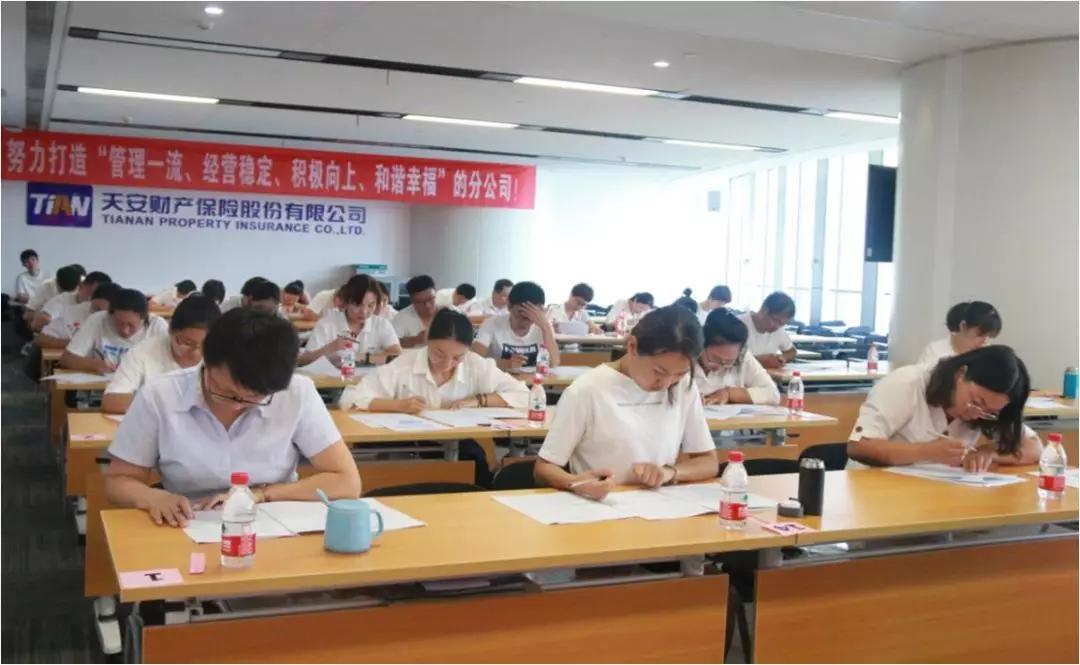 """天安财险河南分公司开展""""综合条线专业技能大比武""""竞赛活动"""