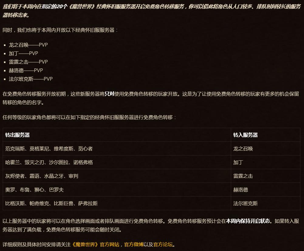 《魔兽世界》免费角色转移服务本周开放只能转入新服务器