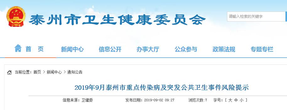 靖江人速看!泰州市卫健委发布9月重点传染病风险提示!