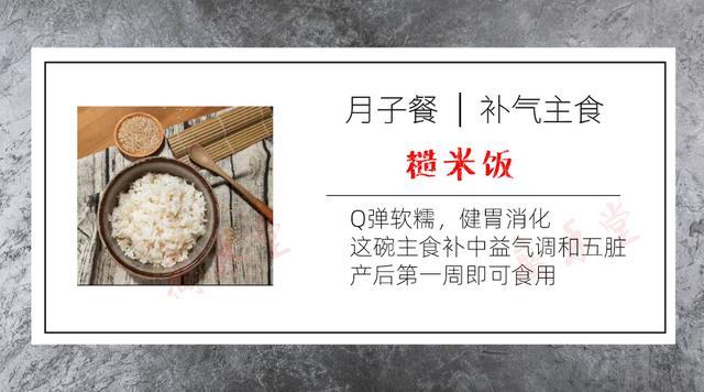 原创月子餐之补气主食——糙米饭