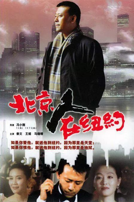 姜文唯一演过的电视剧,就是郑晓龙导演,刘亦菲还疑似客串