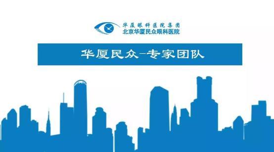 北京做近视眼手术选医院一定要看这里