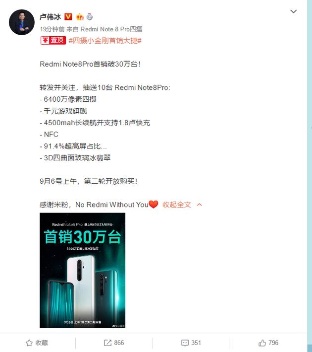 卢伟冰宣布RedmiNote8Pro首日销量超30万台