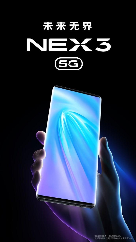 vivo NEX 3 5G手机瀑布屏全亮了