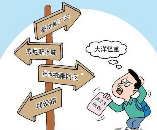 郑州起名改名_郑州曼哈顿正式更名,新名字都被网友猜到了!_地名