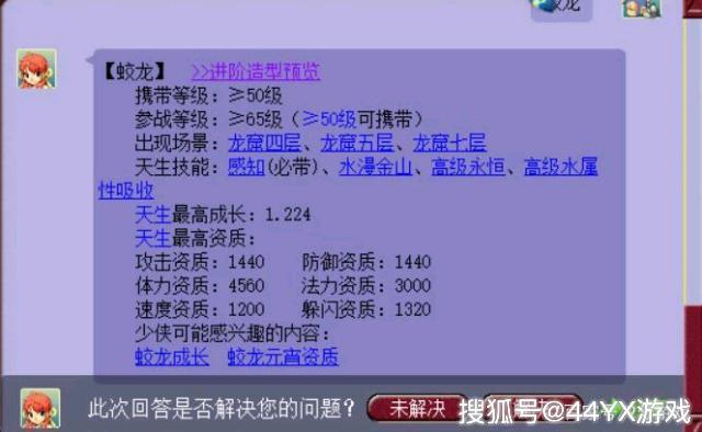 梦幻西游:比无级别还稀有的70武器,因这个蓝字,号主叫价2500元