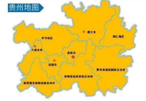 贵州的人口_贵州地图